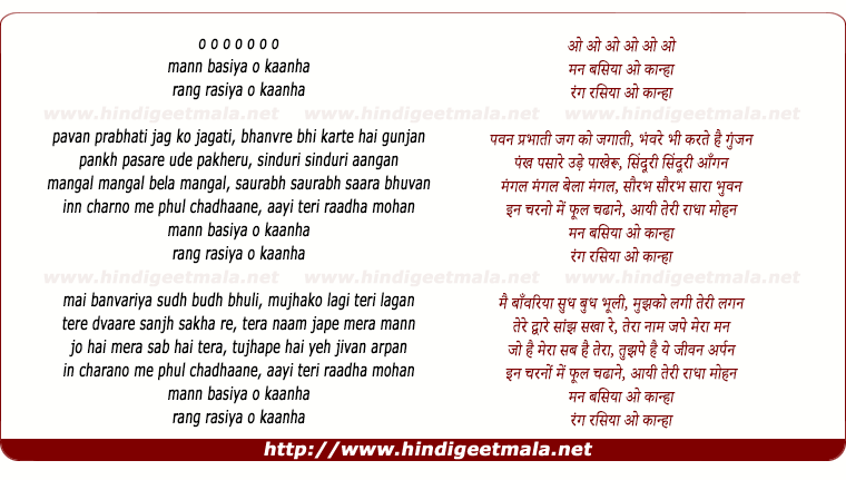 lyrics of song Man Basiya O Kaanha