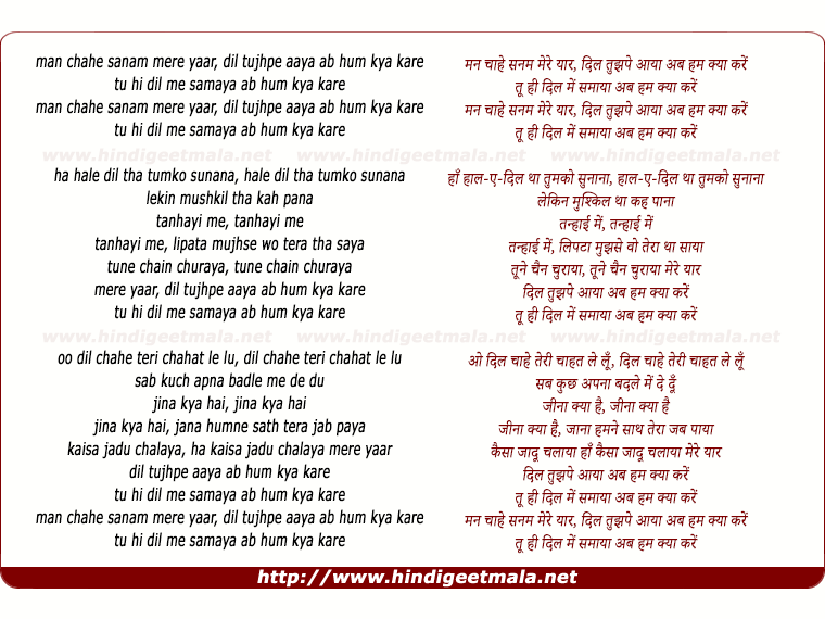 lyrics of song Mann Chahe Sanam Mere Yar