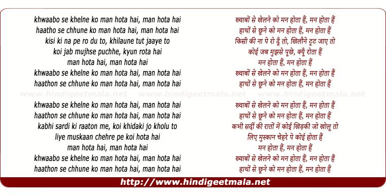 lyrics of song Man Hota Hai Man Hota Hai