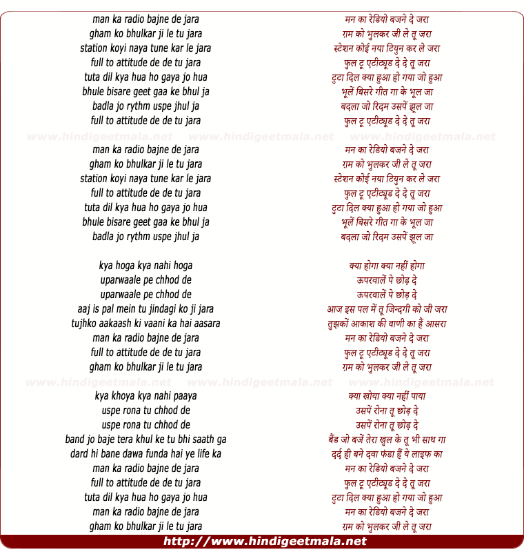 lyrics of song Mann Ka Radio Bajane De Jara