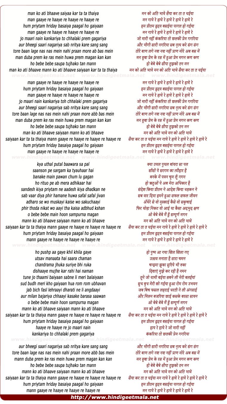 lyrics of song Mann Ko Ati Bhaave