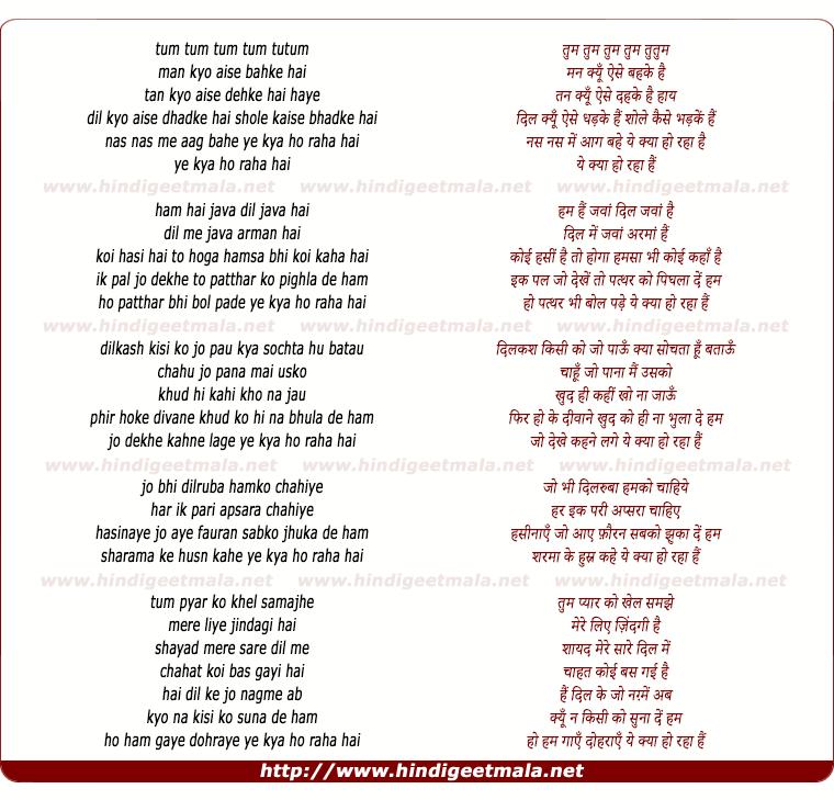 lyrics of song Mann Kyon Aise Bahake Hai