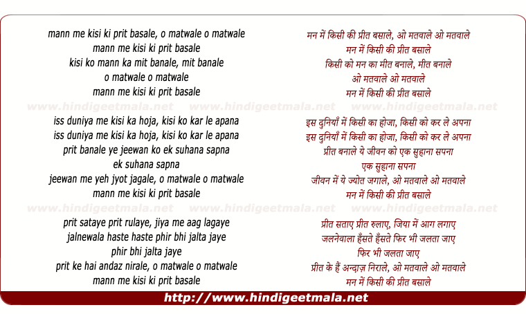 lyrics of song Mann Me Kisi Ki Prit Basale