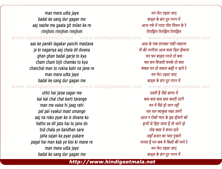 lyrics of song Mann Meraa Udata Jaye Badal Ke Sang
