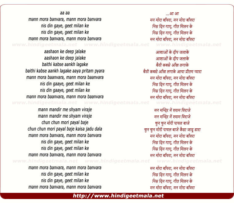 lyrics of song Mann Mora Baanvra
