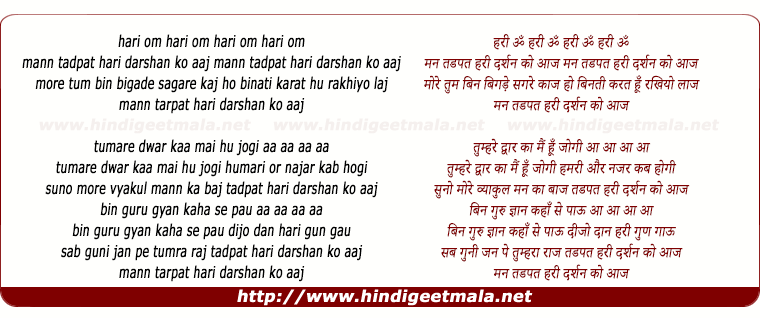 lyrics of song Mann Tadpat Hari Darshan Ko Aaj