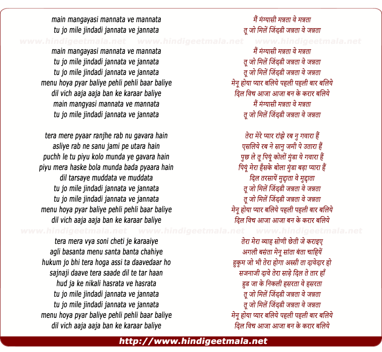 lyrics of song Mannata Ve Mannata