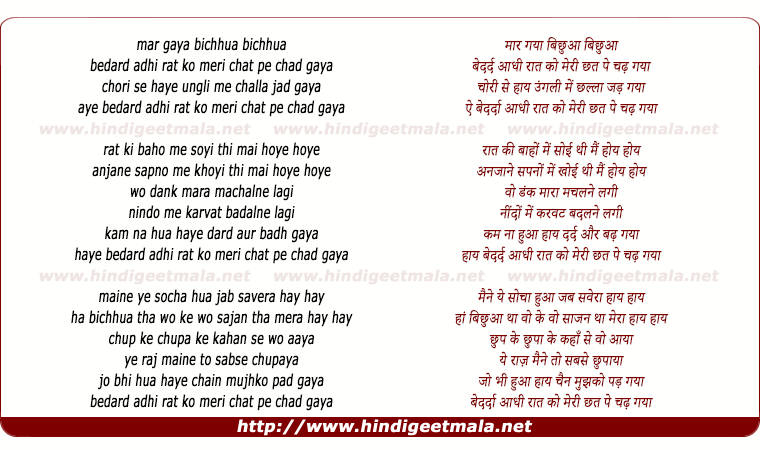 lyrics of song Mar Gaya Bichhua Bichhua Bedard Aadhee Rat Ko