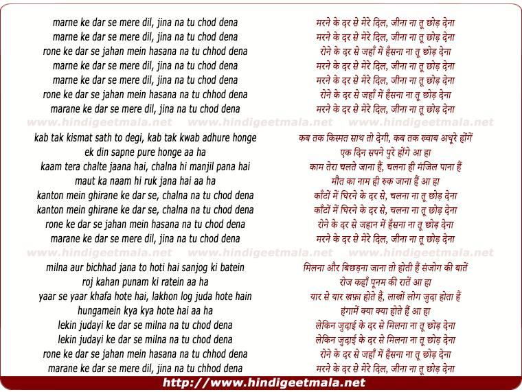 lyrics of song Marane Ke Dar Se Mere Dil
