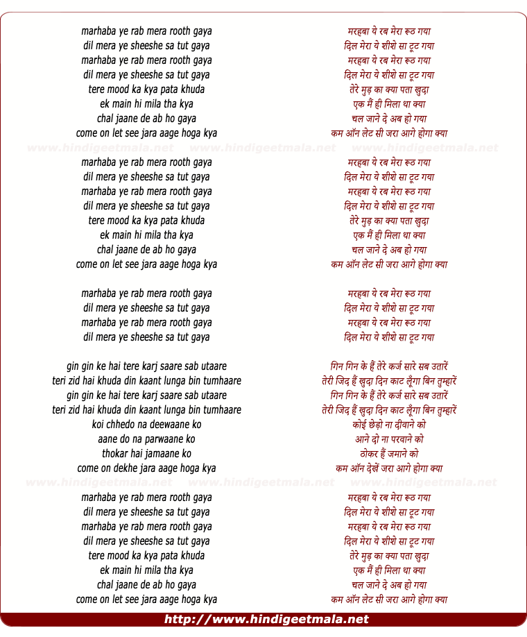lyrics of song Marhaba Yeh Rab Mera Rooth Gaya