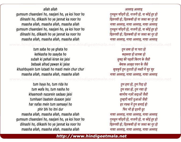 lyrics of song Masha Allah