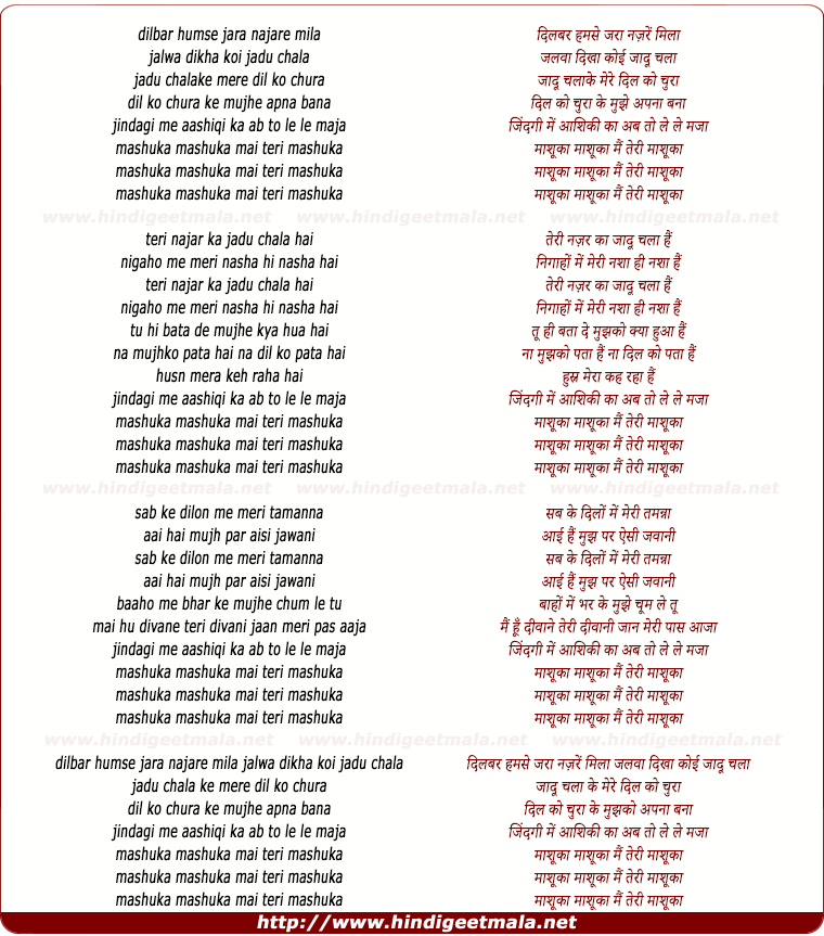 lyrics of song Mashuka Mashuka Mai Teree Mashuka