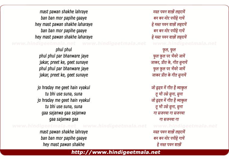 lyrics of song Mast Pawan Shakhe Laharaye