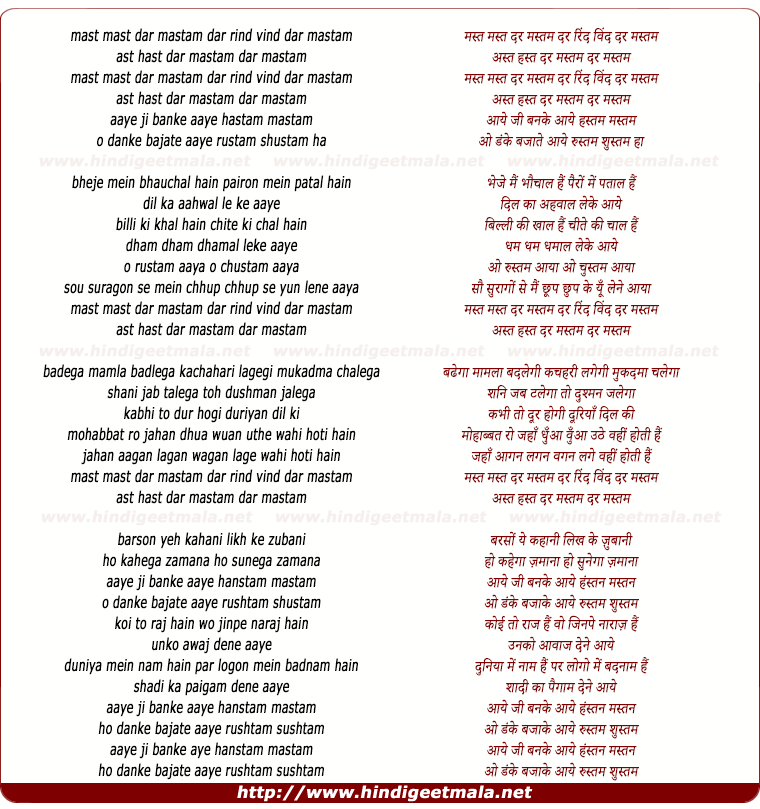 lyrics of song Mastam Dar Mastam