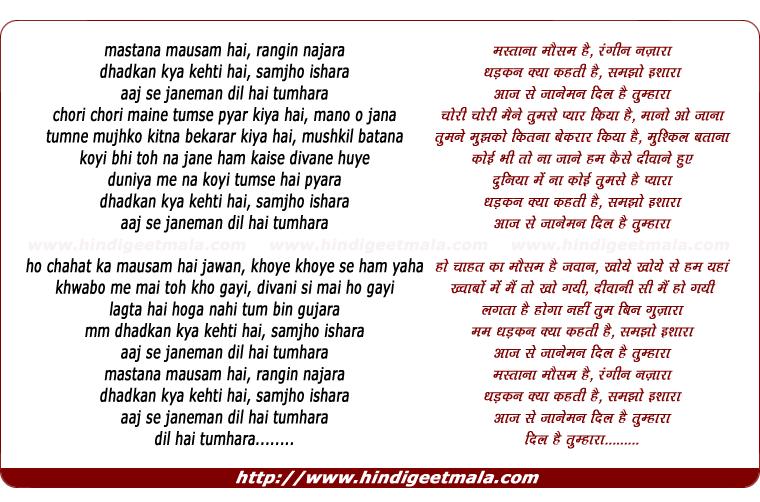 lyrics of song Mastana Mausam Hai Rangin Najara