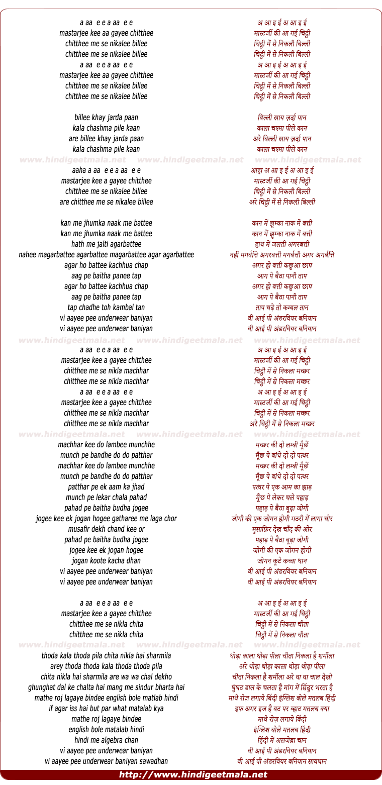 lyrics of song Mastar Ji Ki Aa Gayi Chitthi