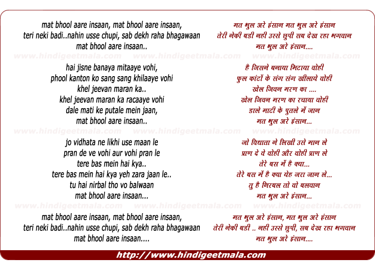 lyrics of song Mat Bhool Are Insaan Teri Neki