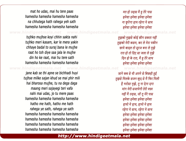 lyrics of song Mat Ho Udas, Mai Hu Tere Pas
