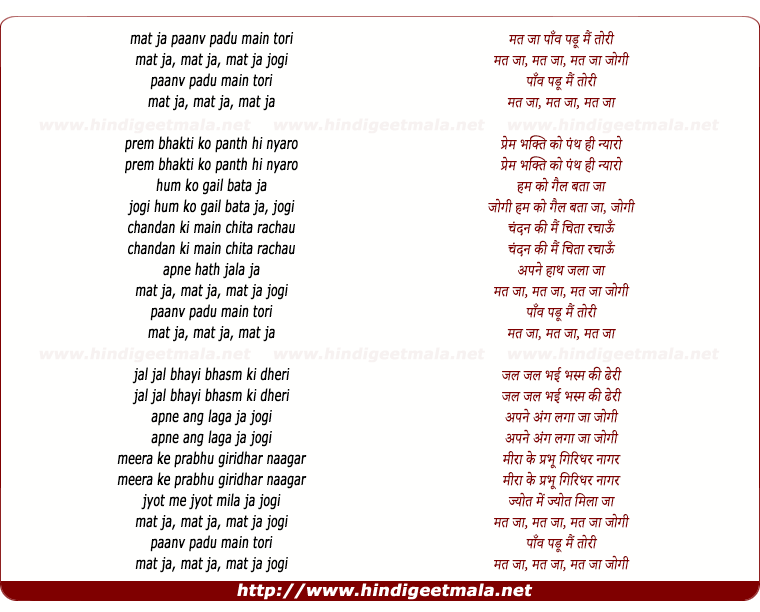 lyrics of song Mat Ja Paav Padu Main Tori