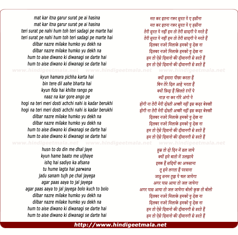 lyrics of song Mat Kar Itna Garur Surat Pe