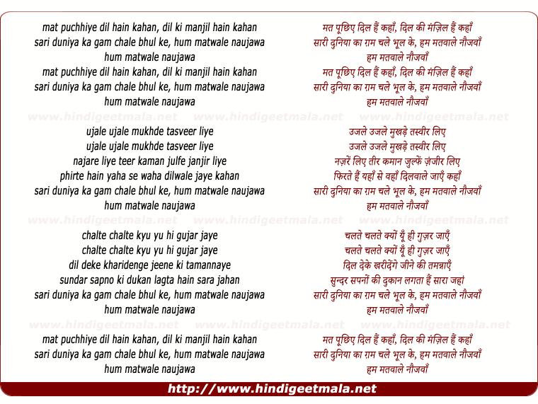 lyrics of song Mat Puchhiye Dil Hai Kaha