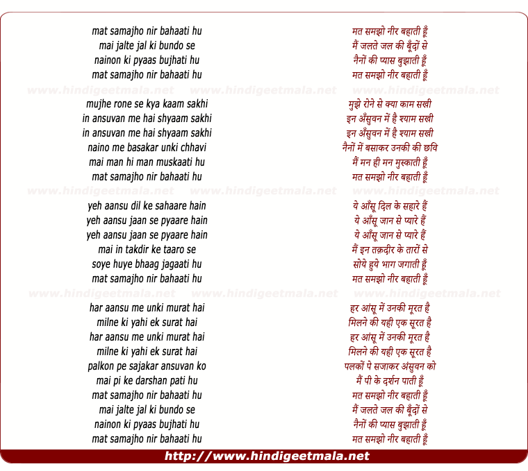 lyrics of song Mat Samajho Nir Bahaatee Hu