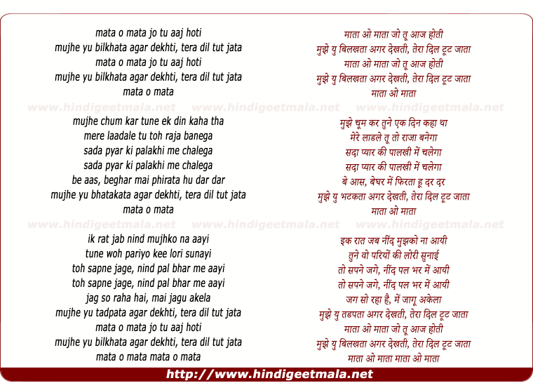 lyrics of song Mata O Mata Jo Tu Aaj Hoti