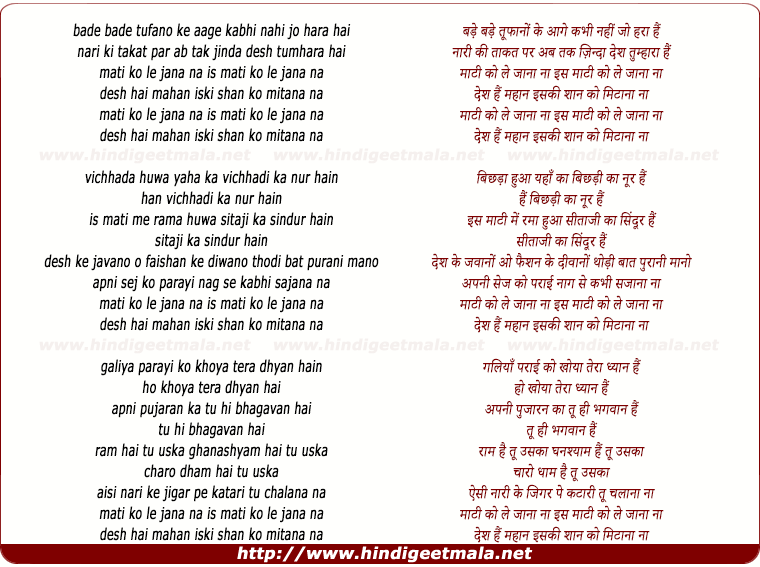 lyrics of song Matee Ko Lajana Naa