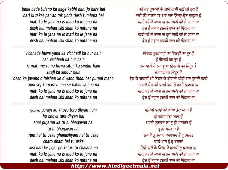 lyrics of song Mati Ko Le Jana Na Is Mati Ko