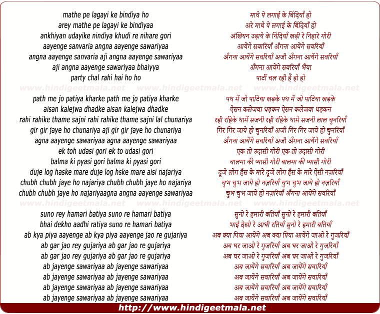 lyrics of song Mathe Pe Lagayi Ke Bindiya Ho