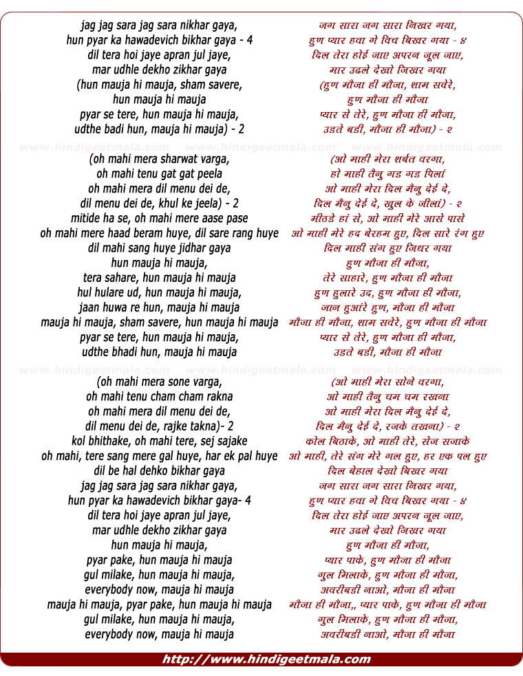 lyrics of song Mauja Hi Mauja