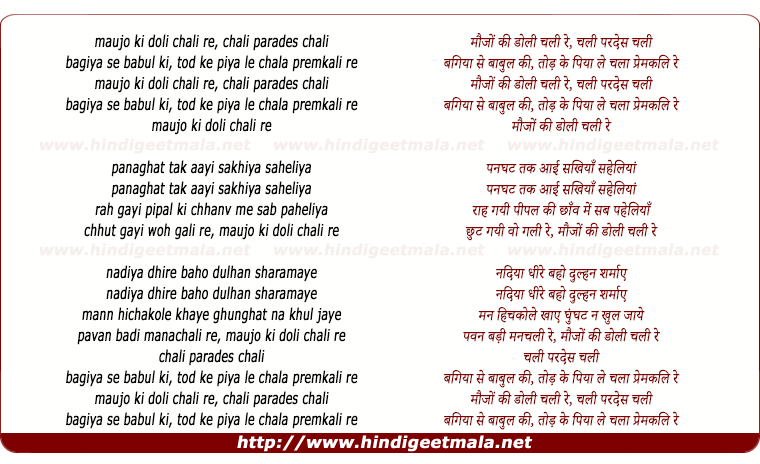 lyrics of song Maujo Kee Dolee Chalee Re