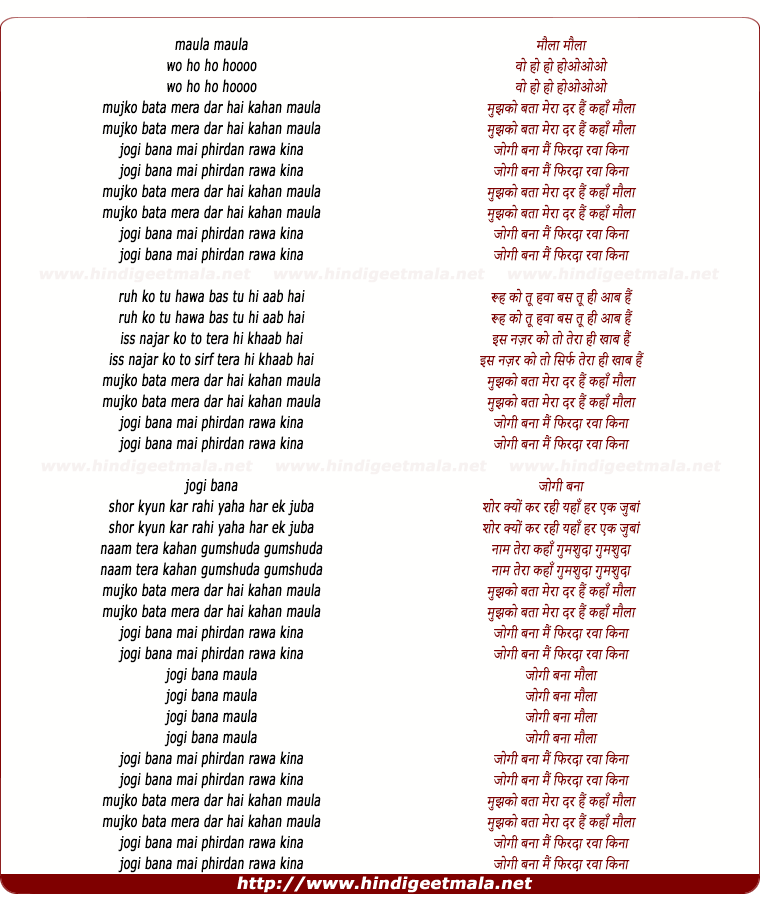 lyrics of song Maula Maula Mujhko Bata