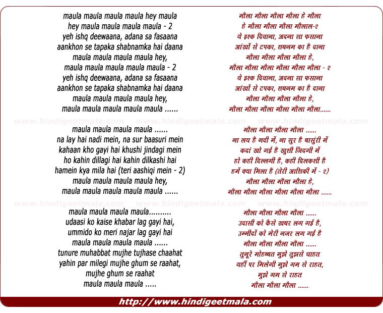 lyrics of song Maula Maula Maula