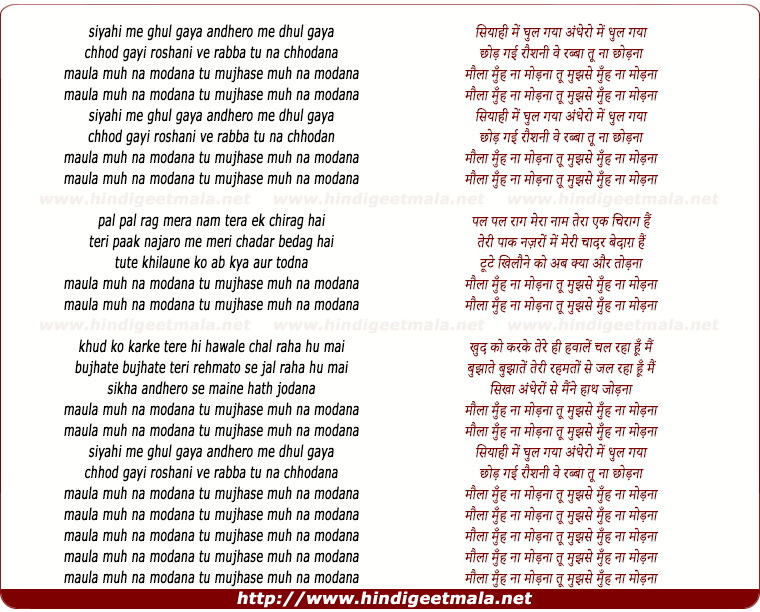 lyrics of song Maulaa Muh Na Modana
