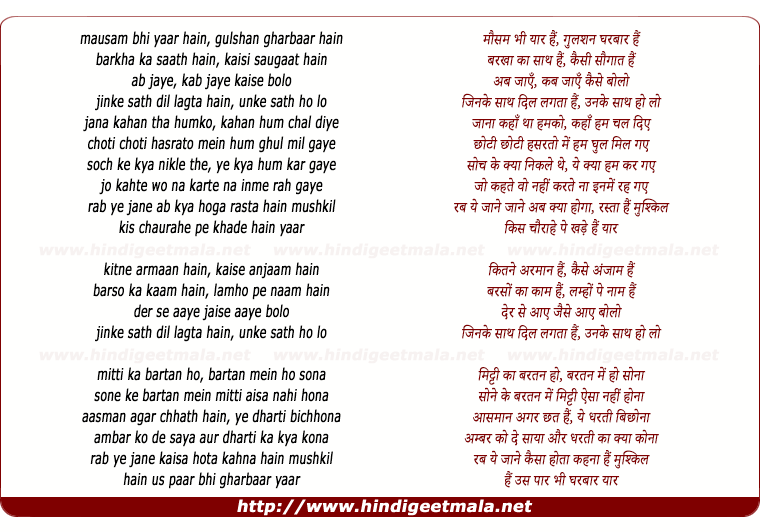 lyrics of song Mausam Bhi Yaar Hai