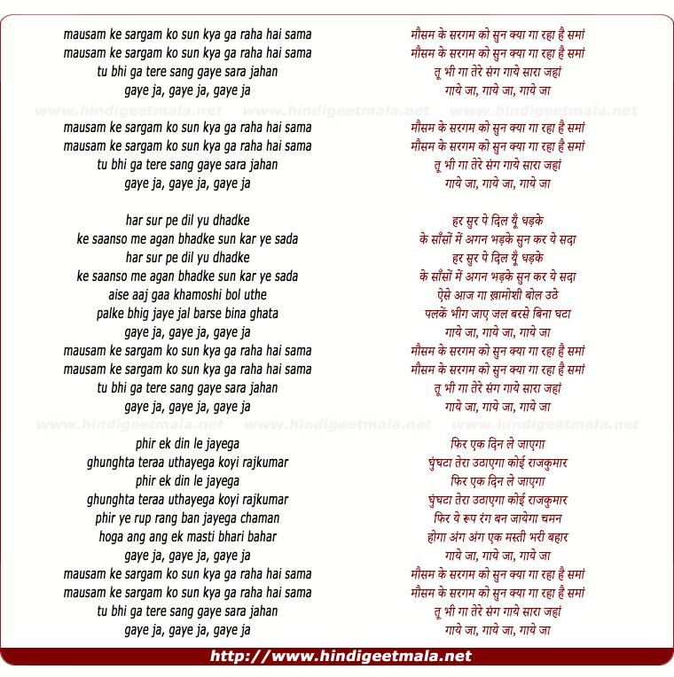 lyrics of song Mausam Ke Sargam Ko Sun Kya Ga Raha Hai Sama
