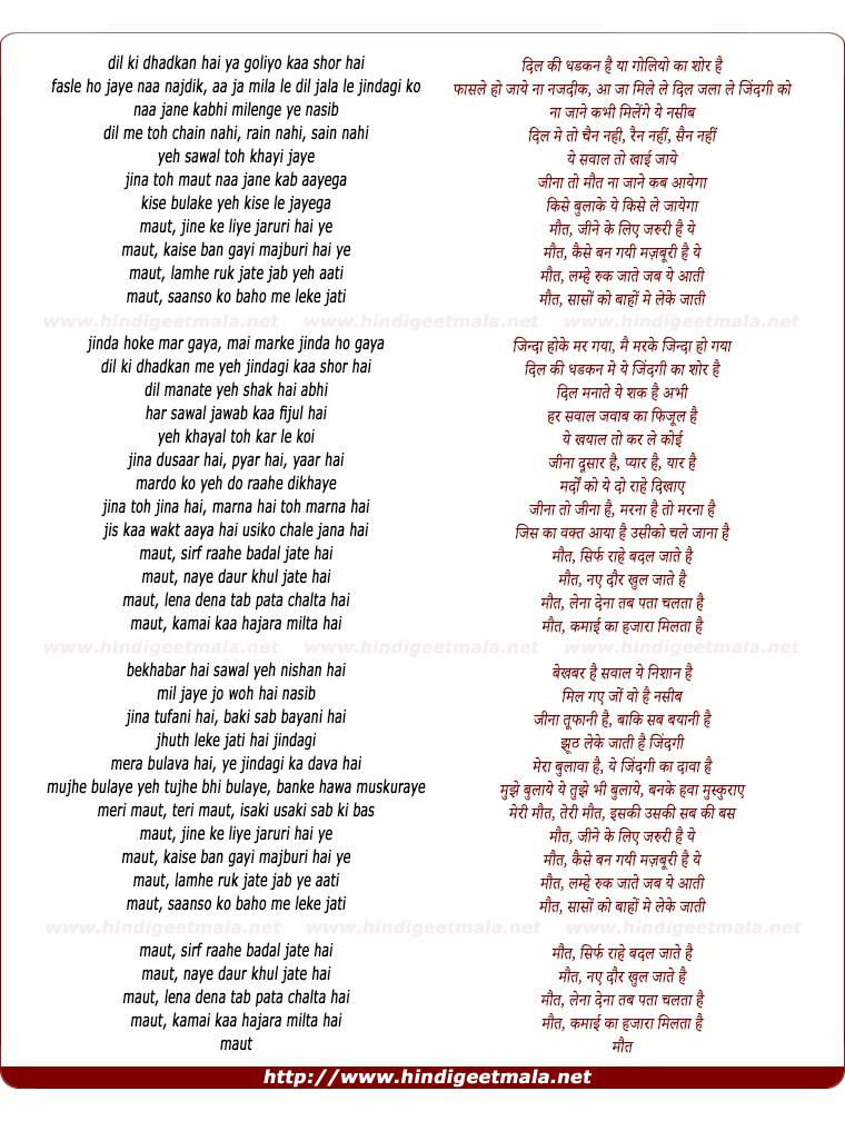 Dil Ki Dhadkan Hai Ya Goliyo Ka Shor Hai - दिल की धड़कन है ...