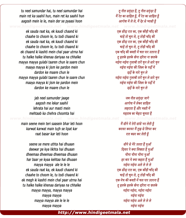 lyrics of song Mayya Maryem