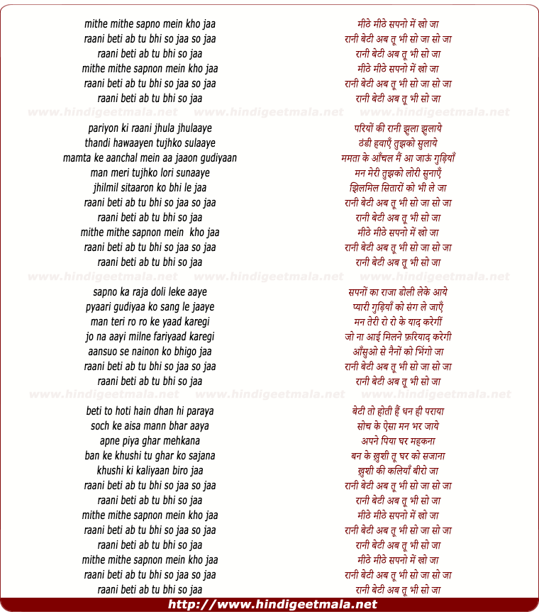 lyrics of song Meethe Meethe Sapnon Mein Kho Jaa