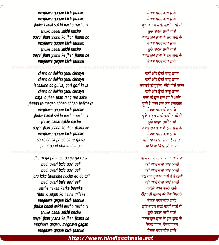 lyrics of song Meghava Gagan Bich Jhanke