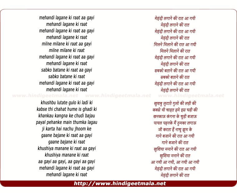 lyrics of song Mehandi Lagane Ki Raat
