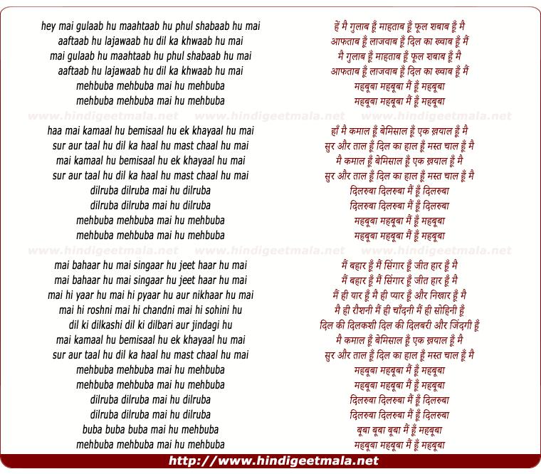 lyrics of song Mehbooba Dilruba