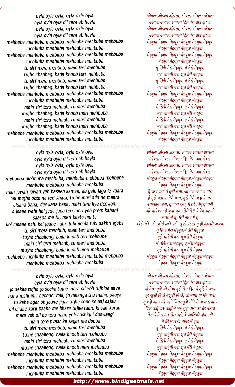 lyrics of song Mehbuba Mehbuba Mehbuba