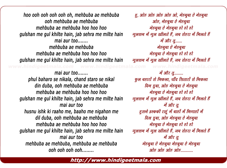 lyrics of song Mehbuba Mehbuba Gulshan Me Gul Khilte Hai