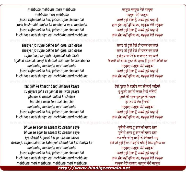 lyrics of song Mehbuba Meri Mehbuba