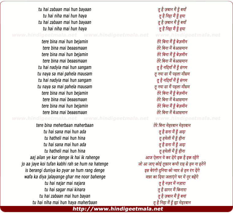 lyrics of song Meherbaan Maherbaan
