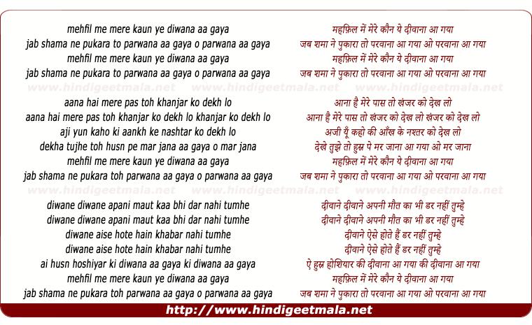 lyrics of song Mehfil Me Mere Kaun Yeh Diwana Aa Gaya
