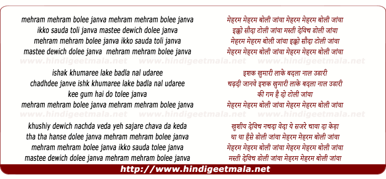 lyrics of song Mehram Mehram Bolee Janva