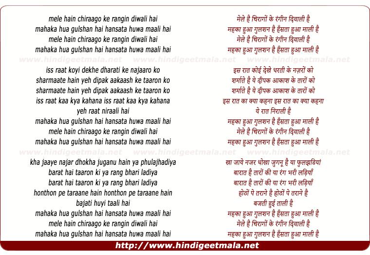 lyrics of song Mele Hain Chiraago Ke, Rangin Diwali Hai, Mahka Hua Gulshan Hai